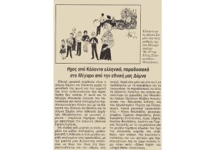 s392_press_kathimerini--2
