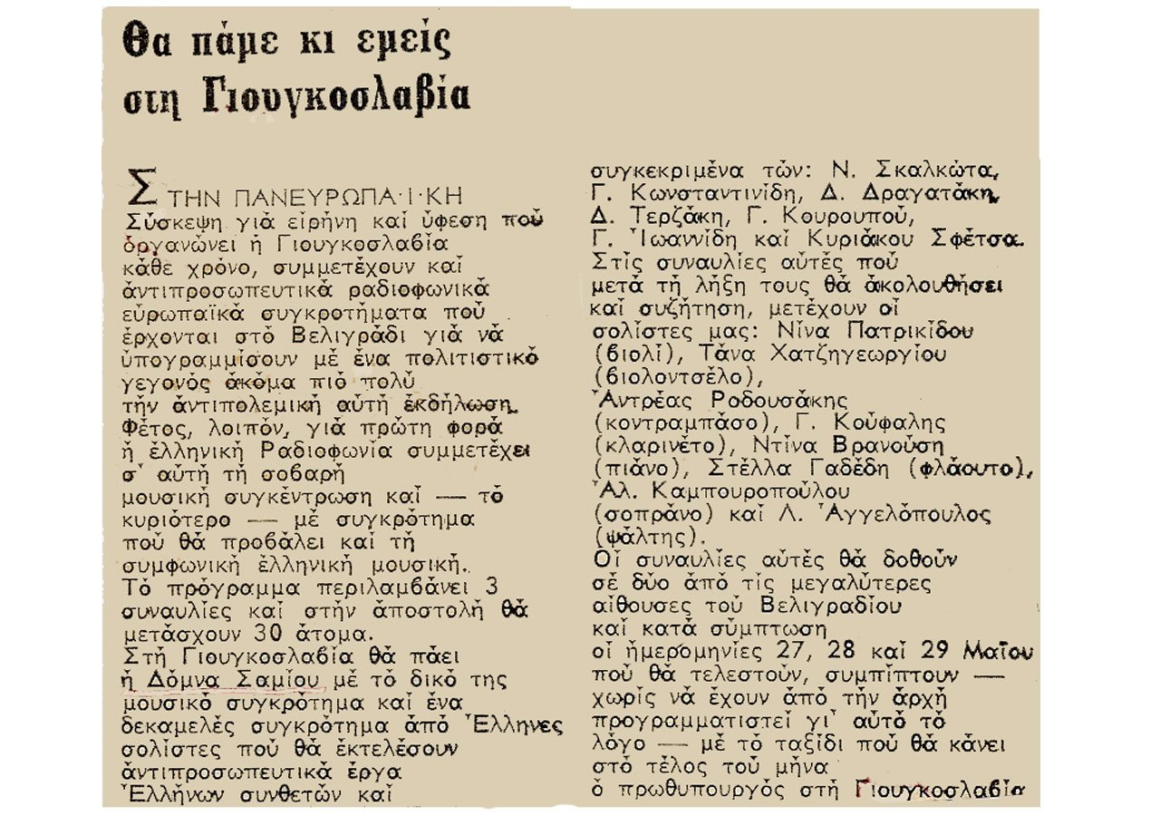 s239_press_to_vima_1982_05_09--2