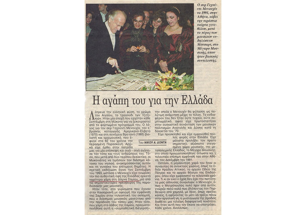 s746_press_kathimerini
